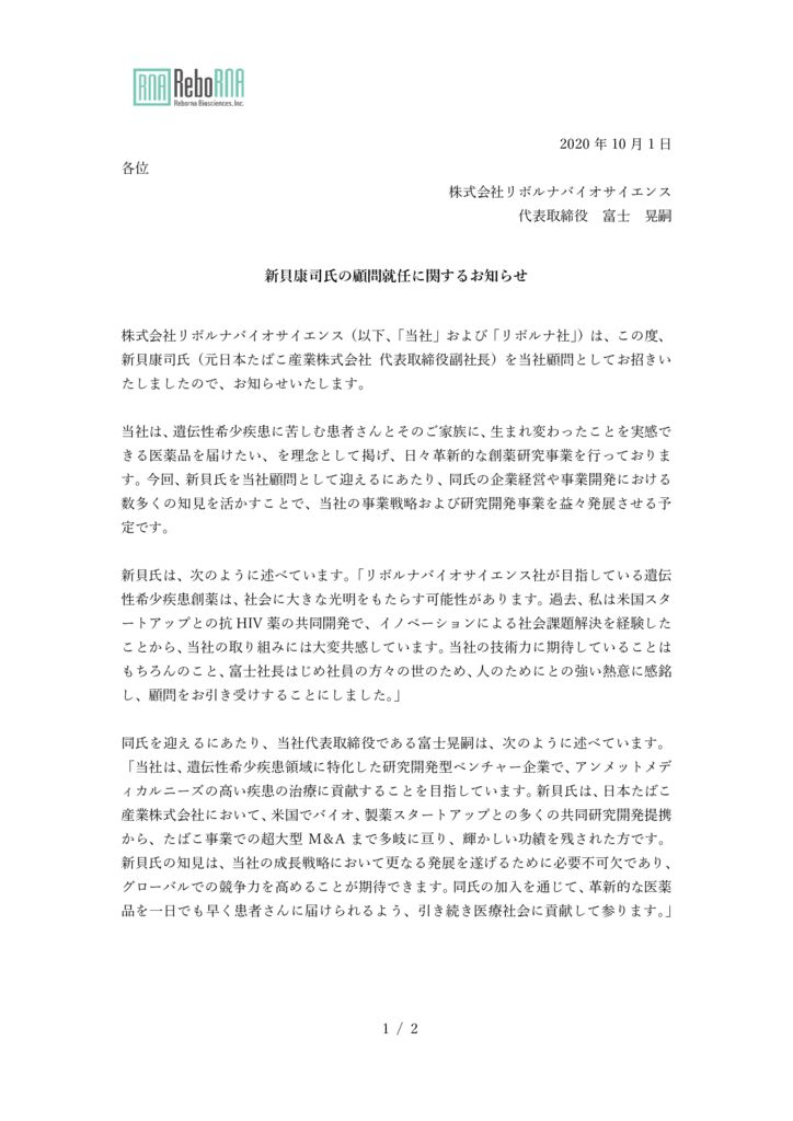 thumbnail of reborna_newsrelease_Shingai-san_jp